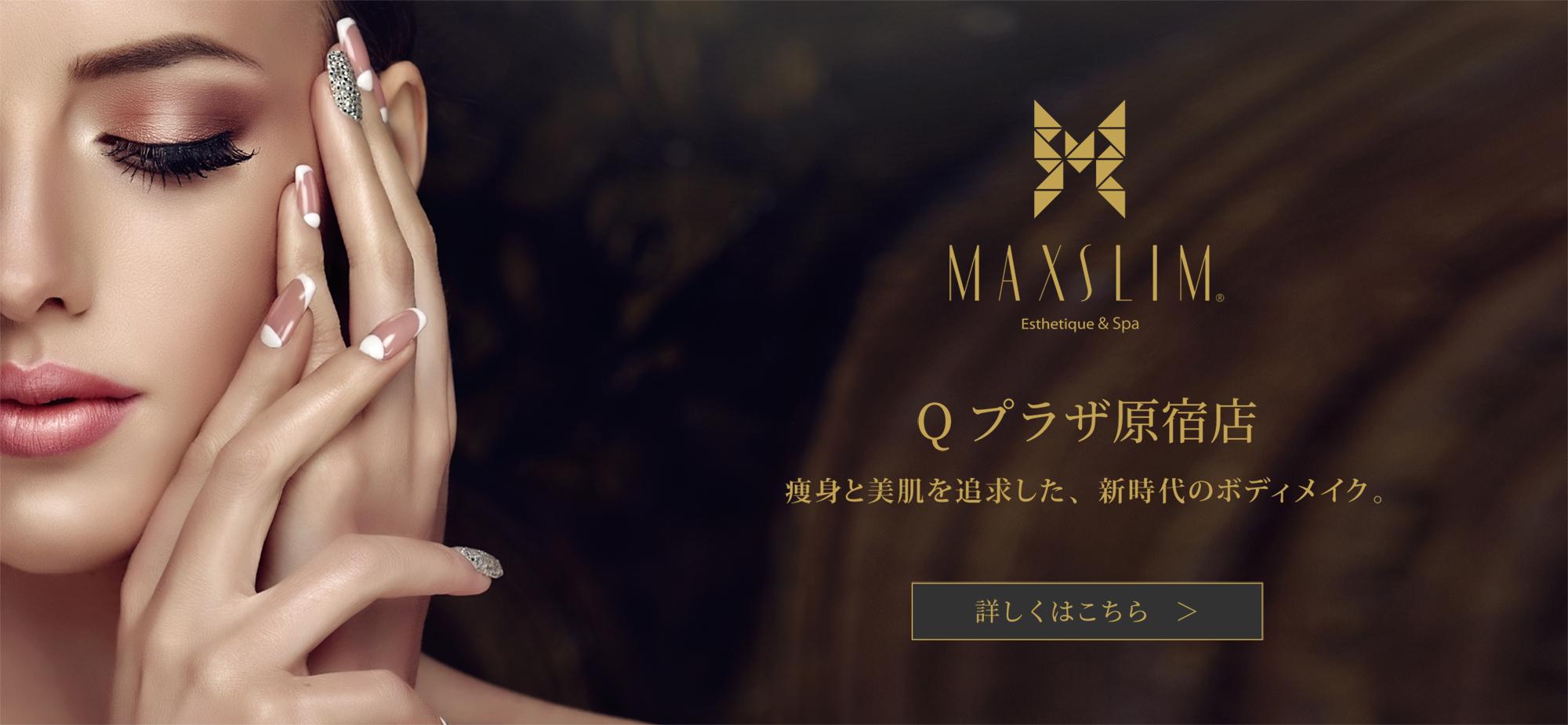 MAXSLIM Qプラザ原宿店 痩身と美肌を追求した、新時代のボディメイク。